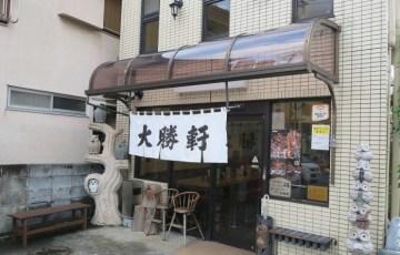大勝軒@武蔵増戸のアツアツワンタン麺