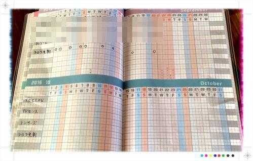 2016・ジブン手帳miniの準備をスタートしつつ2015年の使い方を反省してみた
