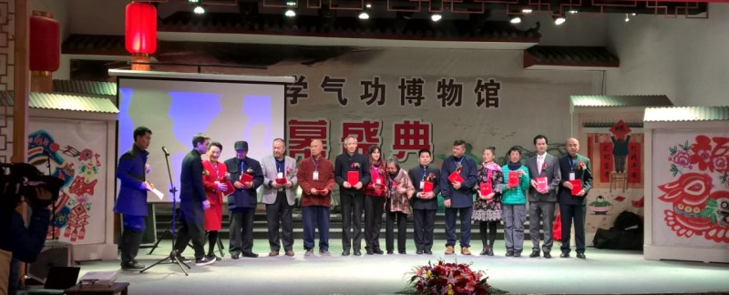 Award presentation at the opening ceremony of the Chinese Medical Qigong Museum