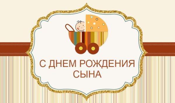 С днем рождения картинки сына маме – Картинки красивые С ...