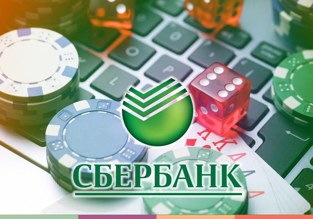 Сбербанк букмекерские конторы