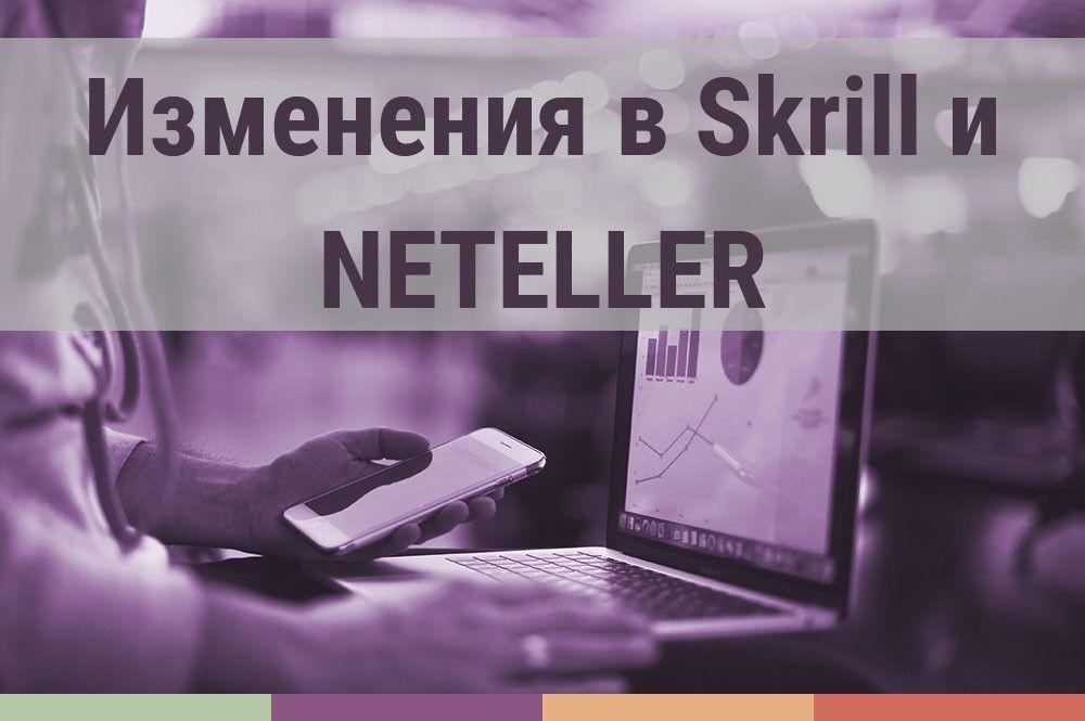 Изменения в Skrill и NETELLER