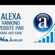 Alexa Ranking Website Par Kaise Add Kare