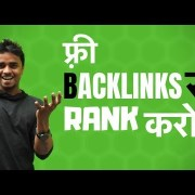 Does free Backlink Generator Help for Ranking in Google ? [HINDI]