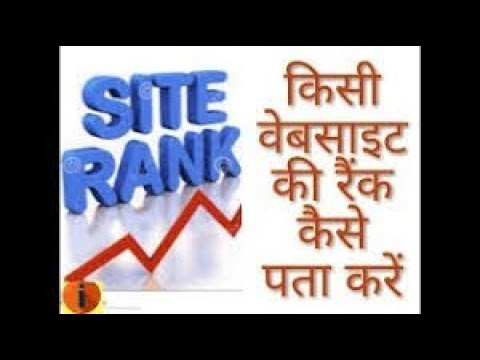 How to check websites ranking, Traffic and visitor count in hindi | tutorial in hindi