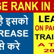 SEO - Part 35 | What is Page Rank in Hindi | Page ranking | increase Page Rank | PageRank Algorithm