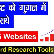 Top 5 Best Free Keyword Research Tools || Rank Website on Google in Hindi Video