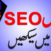 What is SEO in Urdu Hindi | SEO Complete Training