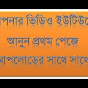 how to bring my video first page in youtube bangla    Youtube ranking tips bangla