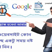 your website ranking on google ( Search Engine Optimization ) bangla tutorial.১০০% ওয়েবসাইট ইনকাম
