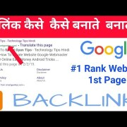 How To Create Backlink For Blogger Website | Rank Your Website Google First Page [ Hindi]