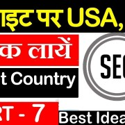 How To Get Traffic USA & UK For Your Website - Blogger SEO Tutorial 2017-18 [ Part - 7]