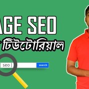 Image SEO Guide Bangla: How to Optimize Image for Search Engine Ranking