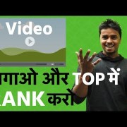 RANK on Google Top spot by Embedding Video on your website content (▀̿Ĺ̯▀̿ ̿) - The Nitesh Arya