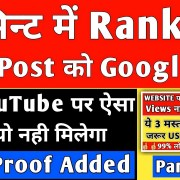 Rank Website Under 5 Mints Top on Google | 5 Mints me post ko #Google me Rank kare | New SEO 2019