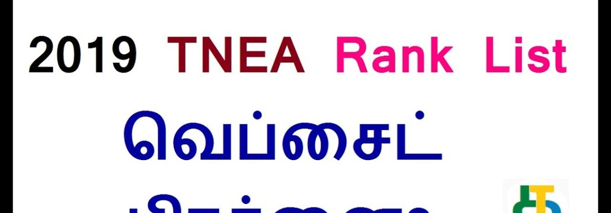 TNEA ONLINE 2019 | 2019 TNEA Rank List| Website Problem? tnea online counselling 2019