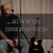 All of my life Cover By 서우진(SEO WOO JIN)