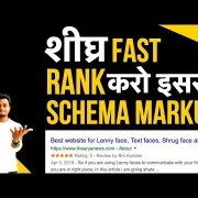 How to RANK your website FAST by using Schema Markup (Star Rating Rich Meta Tag) - The Nitesh Arya