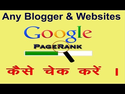How to Check Any Blogger & Web site Google Page Rank  Easy Way
