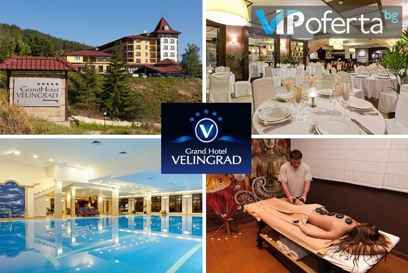 Еднодневен делничен пакет със закуска, вечеря и СПА в Гранд Хотел Велинград*****, Стара цена - 138 лв, Нова цена -69.00 лв.