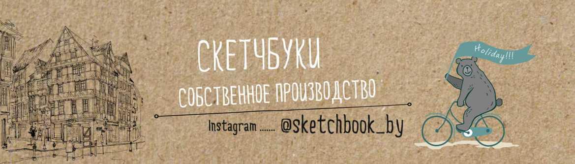 sketchbook_by