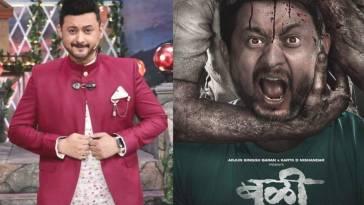 Swwapnil Joshi Bali Horror Film