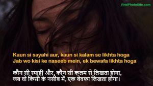 bewafa hindi shayari images photos (12)