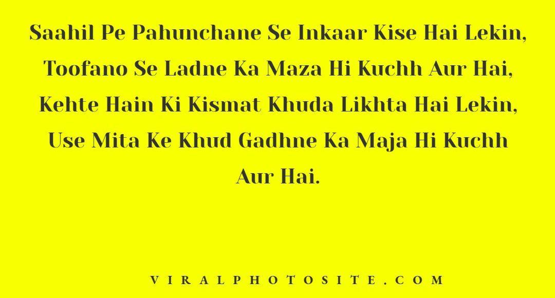 inspirational shayari in hindi