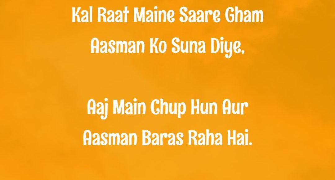 Baarish Aansu Shayari in Hindi