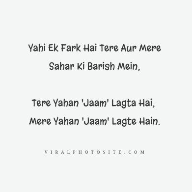 Hindi Shayari on Baarish Status DP Images for Whatsapp
