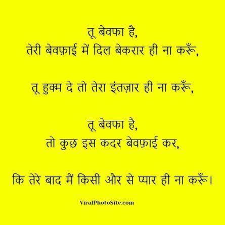 bewafa hindi shayari images free download shayari