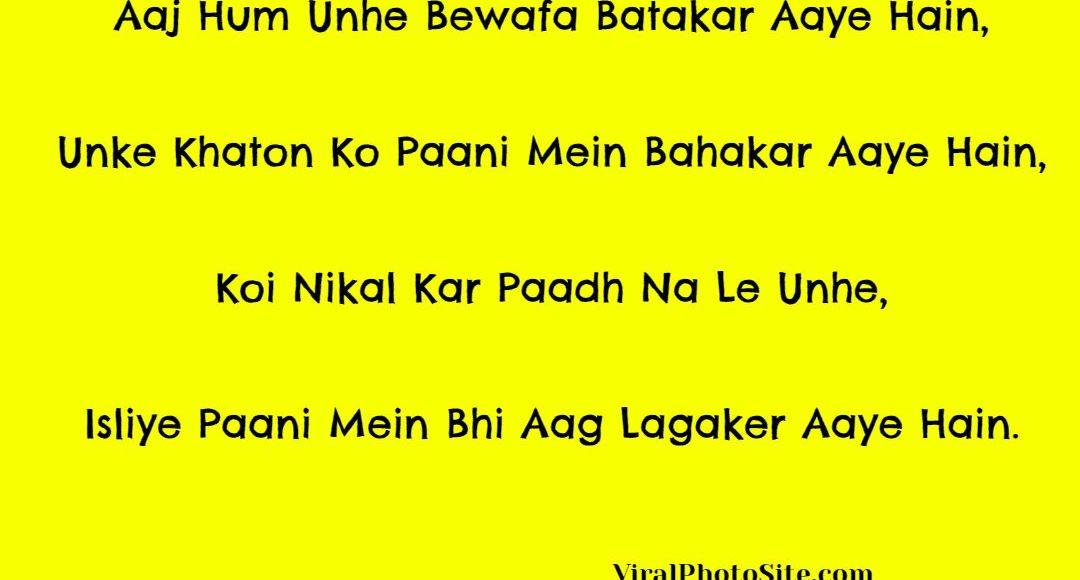 bewafa sad shayari in hindi whatsapp dp free