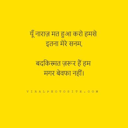 Bewafa Hindi Shayari Bewafa Sanam