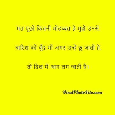 hindi shayari love mohabbat