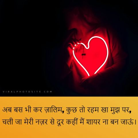 Dard Bhari Shayari, Painful Shayari, Dard Shayari in Hindi