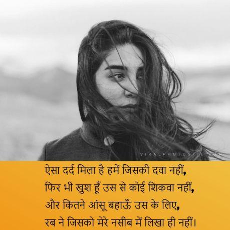 Painful Shayari | Best Dard Shayari | Dard Bhare Status & Sms