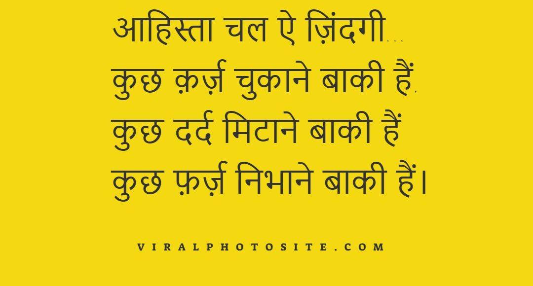 zindagi shayari sttatus whatsapp images