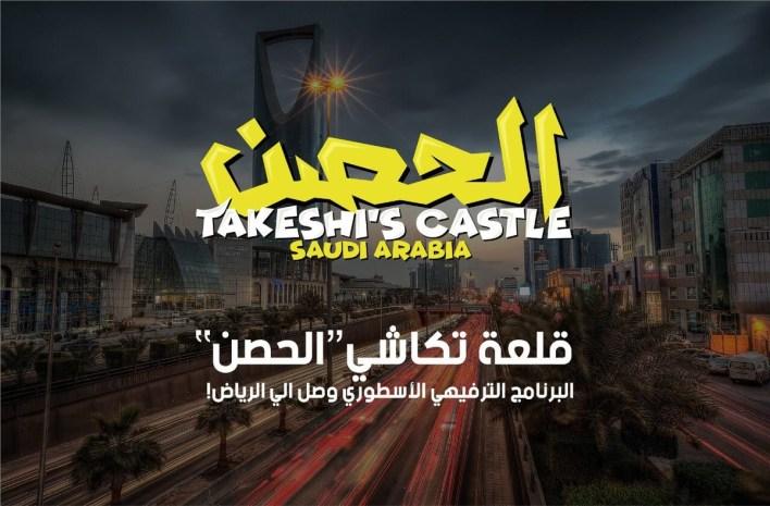 برنامج الحصن السعودية - موقع حديث الصباح