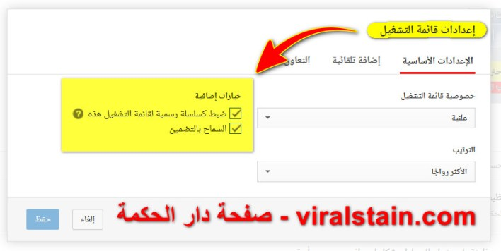 زيادة مشاهدات اليوتيوب - اعدادات قائمة التشغيل