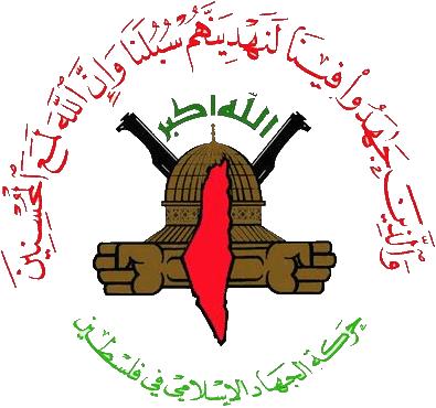 شعار حركة الجهاد الاسلامي