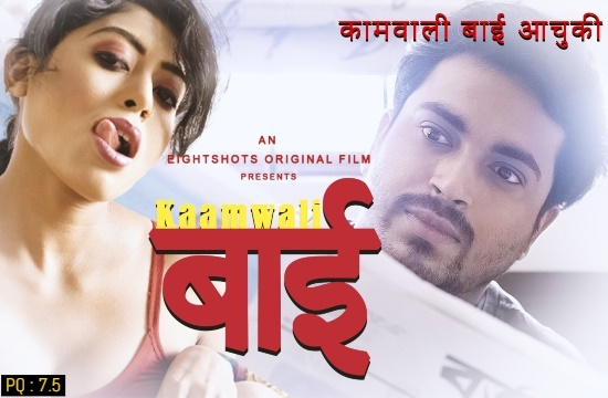 ?Kaamwali Bai S01 E01 (2020) X-RATED WebSeries – EightShots