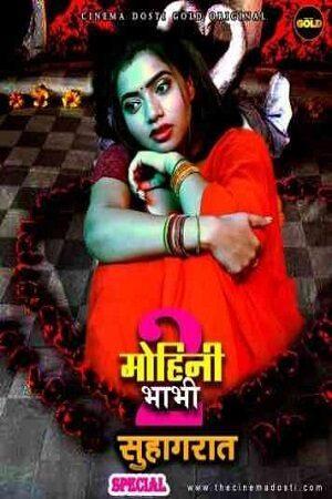Mohini Bhabhi 2 Suhagraat Special CinemaDosti ShortFilm