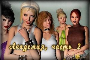 Время секса играть в игры для взрослых онлайн секс на русском вином получился
