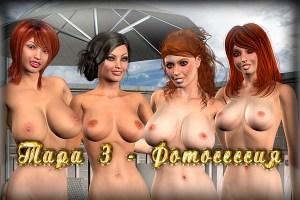 На русском виртуальный секс игры онлайн на русском языке #4