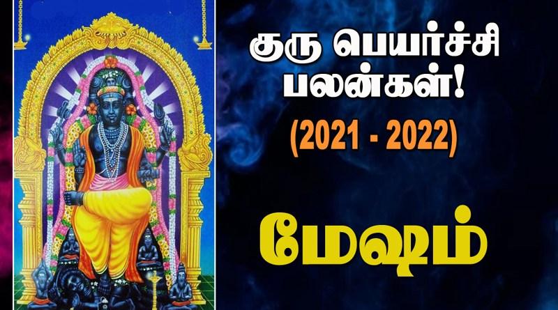 Guru Peyarchchi Predictions - 2021-2022 - Mesham - Aries
