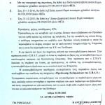 Σύμβαση ανάθεσης έργου του προέδρου Νίκου Χαρδαλιά προς στην δημοτική του σύμβουλο Πόπη Αλιφραγκή