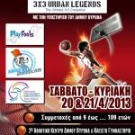 afisa-urban-legends