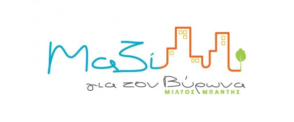 mazi-gia-ton-virona-2