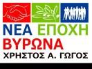 nea-epoxi-virona