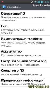 """Меню """"О телефоне"""""""